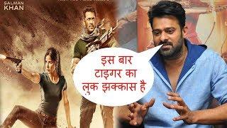 Bahubali Reaction Salman khan Film Poster Tiger Jinda hai PBH News