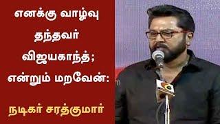 Sarathkumar praises Vijayakanth at tribute event on his 40 years of cinema field | #Vijayakanth