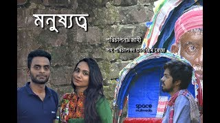 Monusotto || Bangla Short Film || space multimedia || Directed by Mahee