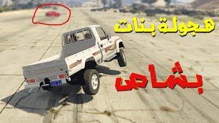 هجولة بنت |شاص 2016 في قراند | GTA V