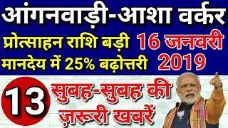 Anganwadi Asha Salary Latest  News Today 16 January 2019 Hindi | आंगनवाड़ी आशा सहयोगिनी वेतन न्यूज़