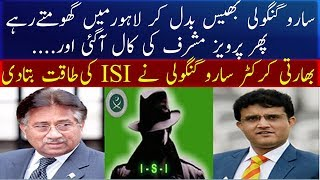 Indian cricketer Saru Ganguly told ISI