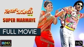 Super Marmaye Tulu Full length Movie | Official | Raghavendra Rai, Divyashree Bhat, Gopinath Bhat