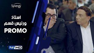 اعلان مسلسل أستاذ ورئيس قسم بطولة عادل امام