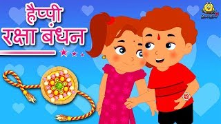 Happy Raksha Bandhan | Celebration Songs For Kids | Cartoon Animation | Koo Koo Tv