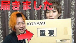 コナミからヤバイ荷物が!未公開の新規遊戯王カード?!