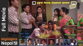Kala Chyo | New Newari Full Movie 2016/2073 | Naresh Shahi