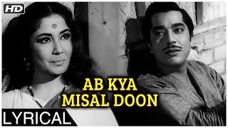 Ab Kya Misal Doon Main Tumhare Shabaab Ki | Lyrical Song | Aarti 1962 | Mohammed Rafi Hit Songs