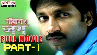 Janbaaz Ki Jung Hindi Movie Part 1/10 - Gopichand, Deeksha Seth