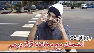 Le360.ma •Journan 36 -EP8| اضحك مع مخالفة 25 درهم وشوهة مساهل في قمة المناخ
