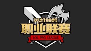 LPL Summer Playoffs -  Third Place: IM vs. WE