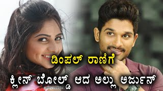 Allu Arjun Is Clean Bold For Dimple Queen Kannada Actress Rachita Ram  |  Kannada