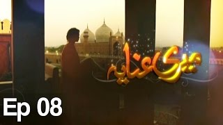 Meri Anaya - Episode 8 | Express Entertainment