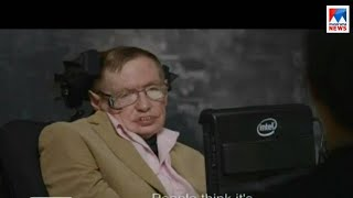 വിഖ്യാത ശാസ്ത്രജ്ഞൻ സ്റ്റീഫന് ഹോക്കിങ് അന്തരിച്ചു |Stephen Hawkings dies at 76