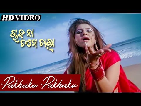 Xxx Mp4 PAKHAKU PAKHAKU Romantic Film Song I CHANDA NA TAME TARA I Deepak Debjani 3gp Sex