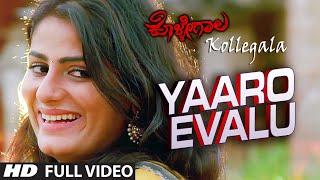 Yaaro Evalu Full Video Song || Kollegala || Venkatesh Deekshit, Kiran Gowda, Deepa Gowda