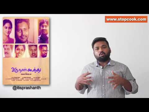 Oru Naal Koothu review by prashanth