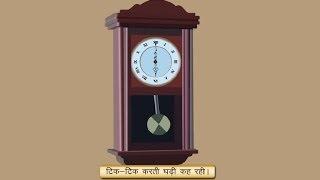 Ghadi | 3D Nursery Rhyme in Hindi | Classteacher Learning Systems