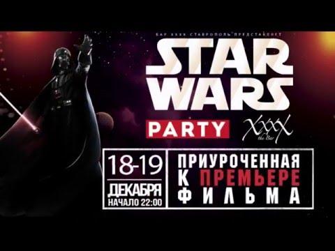 XXXX   STAR WARS   18-19 Декабря