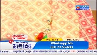 SONAR BANGLA  CTVN Programme on MAY 19, 2018 At 4.00 pm
