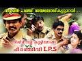 Santhosh Pandit Neelima Nalla Kutti Anu Vs Chiranjeevi Ips Malayalam Movie Trailer 2016 Full Hd