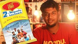 Chennai 28 II: Second Innings 2-Minute Movie Review |  Venkat Prabhu | Suseenthiran | Fully Filmy