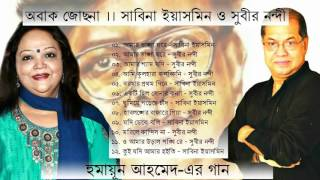 Songs of Humayun Ahmed