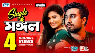 Single E Mongol   সিঙ্গেল ই মঙ্গল   Jovan   Papiya   Rifat Adnan Papon   Bangla New Natok 2019