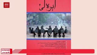 Gündəm 16.02.2018 -جمعه، ۲۷ بهمن ۱۳۹۶