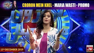 Croron Mein Khel With Maria Wasti | Promo | Maria Wasti Show | BOL Entertainment