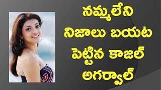 Kajal Agarwal Shocking Comments on Film Industry