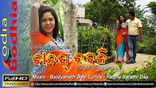 Chance Dabaki II Audio Album II Asilu Jadi Jibane Mora Video Song - Odia Bodhia