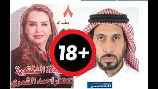 السعودي الذي صور مقطع  للمرشحة انتظار احمد جاسم الشمري | المقطع السكسسي كامل الحقيقة