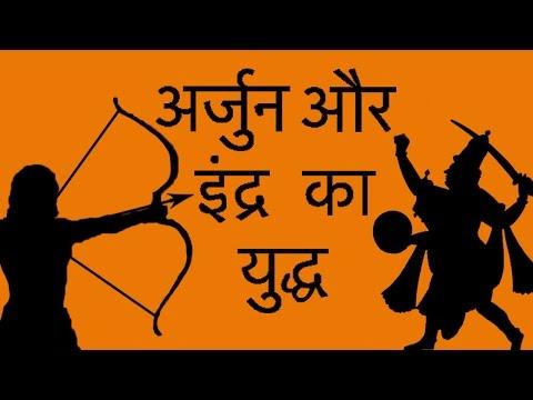 Xxx Mp4 अर्जुन और इंद्र का युद्ध Battle Of Arjun And Indra Arjun Ko Kaha Se Mila Tha Gandiva Dhanush 3gp Sex
