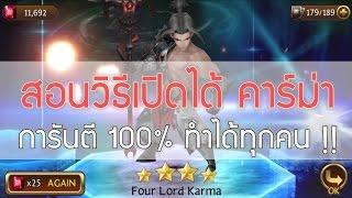 Seven Knights   สอนวิธีได้คาร์ม่า 4★ ชัวร์ป้าบ 100% !! [ทำได้ทุกคน]