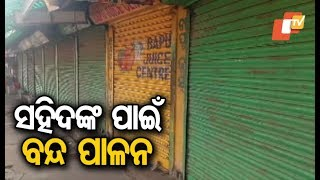 Shops, markets closed in Balasore in support to nation-wide traders bandh