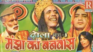 Dehati Dhola | Manjha ka Banwas Part 3 | मांझा का बनवास | Sarman Babu#RajputCassettes
