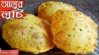 Aloo Puri Recipe | Bengali Breakfast Recipe - Potato Poori | Simple & Easy Cooking Recipes