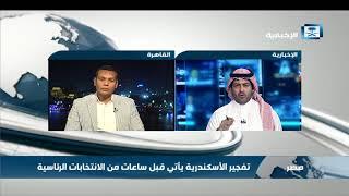 زكريا عثمان: تفجير الإسكندرية محاولة فردية فاشلة لن تؤثر على سير الانتخابات