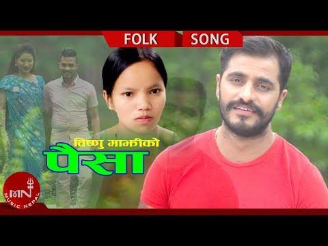 Xxx Mp4 New Lok Dohori 2075 2018 Paisa Bishnu Majhi Shyam Lal Kandel Ft Bimal Anisha Ramchandra 3gp Sex