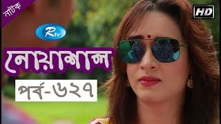 Noashal | EP-627 | নোয়াশাল | Bangla Natok 2018 | Rtv