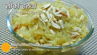 Lauki ka Halwa Recipe - Dudhi Halwa - Bottle Gourd Halwa - Ghiya halwa