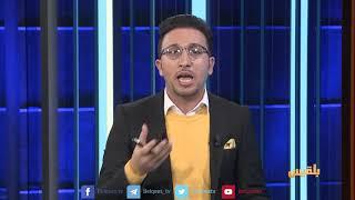 بين قوسين | ما الذي ستفعله اللجنة الحكومية للمغتربين اليمنيين في السعودية ؟ | تقديم: بشير الحارثي