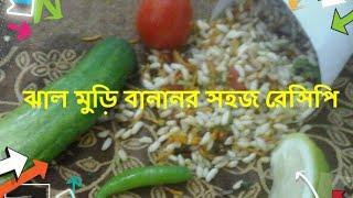 Bangladeshi jhal muri recipe, jhal muri,
