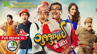 Gujjubhai The Great - Superhit Comedy Gujarati Full Film in 15 Mins - Siddharth Randeria