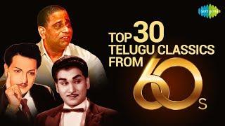 Top 30 Telugu Classics from 60's | Audio Jukebox | Ghantasala, P. Susheela | S.P. Balasubrahmanyam