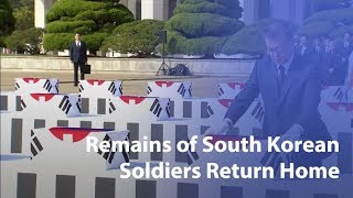Remains of Korean War soldiers are received in South Korea