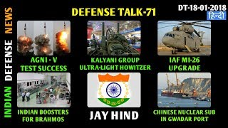 Indian Defence News,Defense Talk,Agni v test,IAF Mi 26 upgrade,kalyani group new howitzer,Hindi