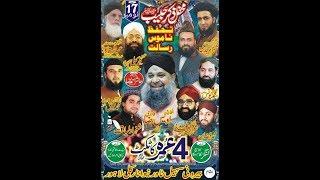 Mahfi E Naat In Sohail Tower New Anarkali Lhr 2018 Qadri Ziai Production 0322-4283314   0322-8009684