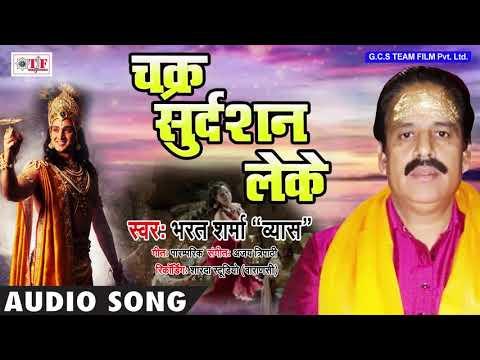 Xxx Mp4 Bharat Sharma Byas Krishan Bhajan चक्र सुदर्शन लेके Bhojpuri Krishan Bhajan Geet 2018 3gp Sex